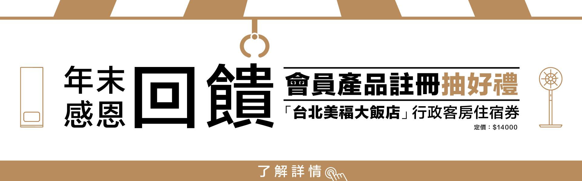 【BALMUDA 2020年末感恩回饋】抽台北美福大飯店住宿券